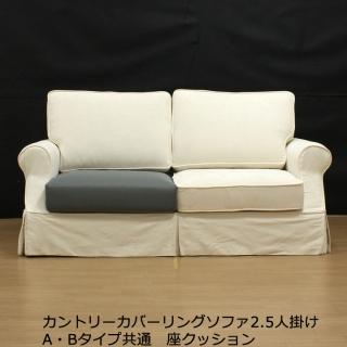 カントリーカバーリングソファ用替え座クッション(A・Bタイプ共通2.5人掛け用)