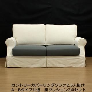 カントリーカバーリングソファ用替え座クッション2点セット(A・Bタイプ共通2.5人掛け用)
