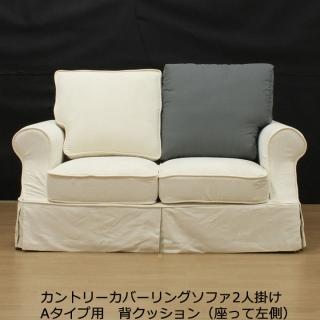 カントリーカバーリングソファ用替え背クッション・座って左側(Aタイプ2人掛け用)