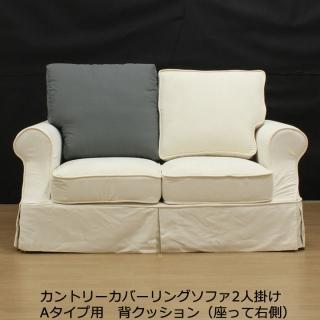カントリーカバーリングソファ用替え背クッション・座って右側(Aタイプ2人掛け用)