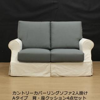 カントリーカバーリングソファ用替え背・座クッション4点セット(Aタイプ2人掛け用)