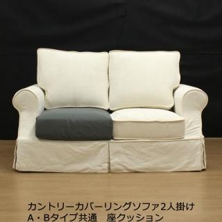 カントリーカバーリングソファ用替え座クッション(A・Bタイプ共通2人掛け用)
