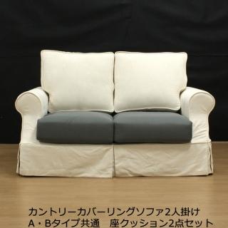カントリーカバーリングソファ用替え座クッション2点セット(A・Bタイプ共通2人掛け用)