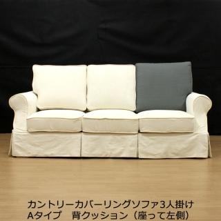 カントリーカバーリングソファ用替え背クッション・座って左側(Aタイプ3人掛け用)