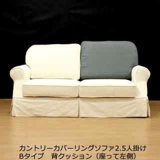 カントリーカバーリングソファ用替え背クッション・座って左側(Bタイプ2.5人掛け用)