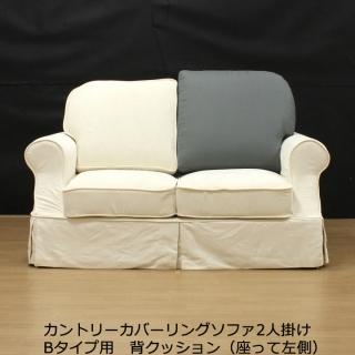 カントリーカバーリングソファ用替え背クッション・座って左側(Bタイプ2人掛け用)