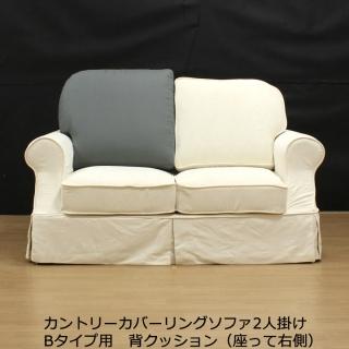 カントリーカバーリングソファ用替え背クッション・座って右側(Bタイプ2人掛け用)