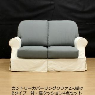 カントリーカバーリングソファ用替え背・座クッション4点セット(Bタイプ2人掛け用)