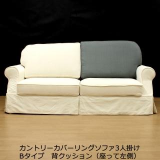 カントリーカバーリングソファ用替え背クッション・座って右側(Bタイプ3人掛け用)