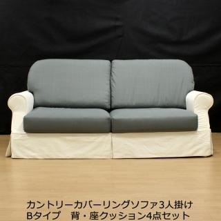 カントリーカバーリングソファ用替え背・座クッション4点セット(Bタイプ3人掛け用)
