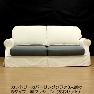 カントリーカバーリングソファ用替え座クッション2点セット(Bタイプ3人掛け用)