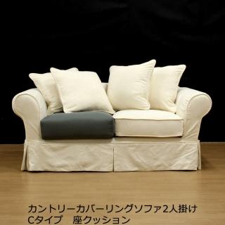 カントリーカバーリングソファ用替え座クッション(Cイプ2人掛け用)