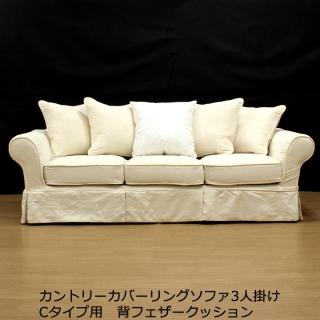 カントリーカバーリングソファ用替えフェザークッション(Cタイプ3人掛け用)