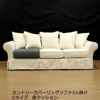 カントリーカバーリングソファ用替え座クッション(Cタイプ3人掛け用)