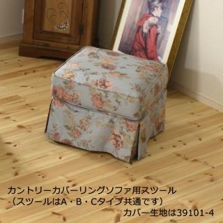 カントリーカバーリングソファ用スツール/生地39101-4