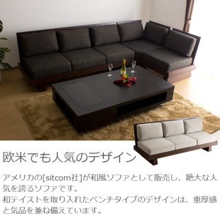 コーナーソファ セット 3人掛け+1人掛け+コーナー / Hida