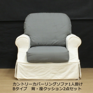 カントリーカバーリングソファ用替え背・座クッションセット(Bタイプ1人掛け用)
