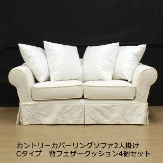 カントリーカバーリングソファ用替えフェザークッション4個セット(Cタイプ2人掛け用)