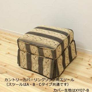 カントリーカバーリングソファ用スツール/生地XY07-B