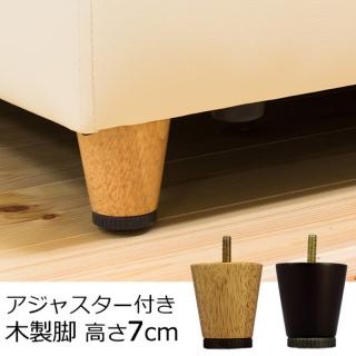 アジャスター付木製脚 4本セット(高さ7cm) / M8規格