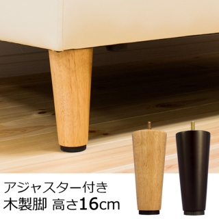 アジャスター付木製脚 4本セット(高さ16cm) / M8規格