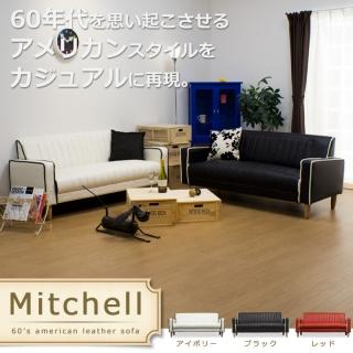 レザーソファ  2.5人掛け / Mitchell25