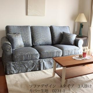 カントリーカバーリング3人掛けソファ(Aタイプ)/生地0231-1
