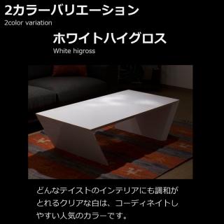 ハイグロス仕上げ リビングテーブル / Giusta(ギュスタ)