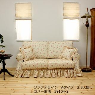 カントリーカバーリングソファ2.5人掛け/生地39104-2
