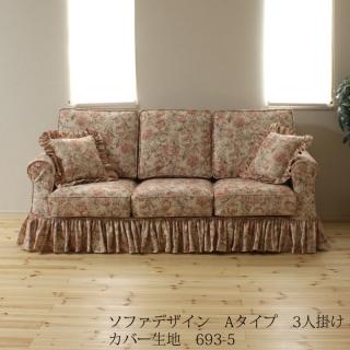 カントリーカバーリング3人掛けソファ(Aタイプ)/生地693-5