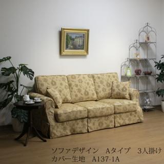 カントリーカバーリング3人掛けソファ(Aタイプ)/生地A137-1A