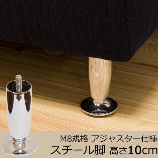 スチール脚 4本セット(高さ10cm) / ELLE
