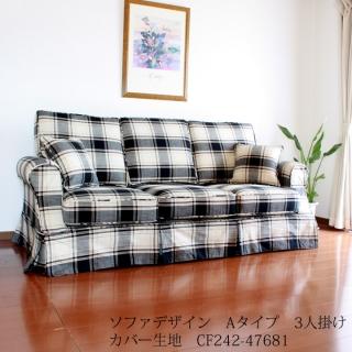 カントリーカバーリング3人掛けソファ(Aタイプ)/生地CF242-47681