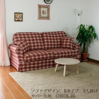 カントリーカバーリング3人掛けソファ(Bタイプ)/生地CHECK-16