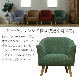 ロビーチェア / Flory(フローリー)