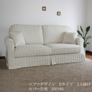 カントリーカバーリング3人掛けソファ(Bタイプ)/生地DY046