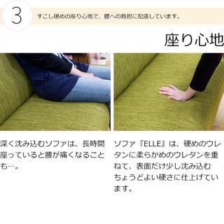 2人掛けソファ / ELLE FABRIC(エルファブリック)