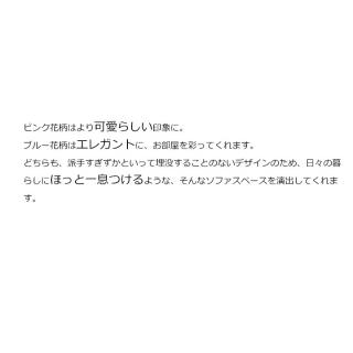 カバーリングファブリックソファ 2人掛け / Lila(ライラ)