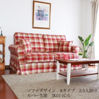 カントリーカバーリング2.5人掛けソファ(Aタイプ)/生地JK011C-5