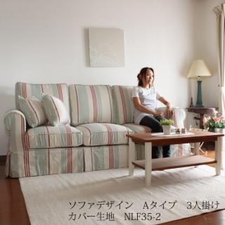 カントリーカバーリング3人掛けソファ(Aタイプ)/生地NLF35-2