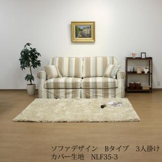 カントリーカバーリング3人掛けソファ(Bタイプ)/生地NLF35-3