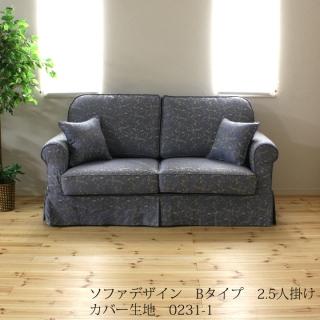 カントリーカバーリングソファ2.5人掛け(Bタイプ)/生地0231-1