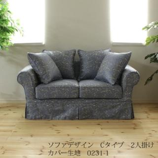 カントリーカバーリングソファ2人掛け(Cタイプ)/生地0231-1