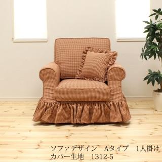 カントリーカバーリング1人掛けソファ(Aタイプ)/生地1312-5