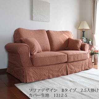 カントリーカバーリング2.5人掛けソファ(Bタイプ)/生地1312-5