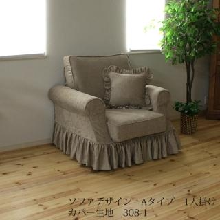 カントリーカバーリングソファ1人掛け(Aタイプ)/生地308-1