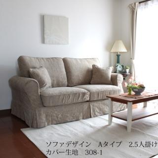 カントリーカバーリング2.5人掛けソファ(Aタイプ)/生地308-1