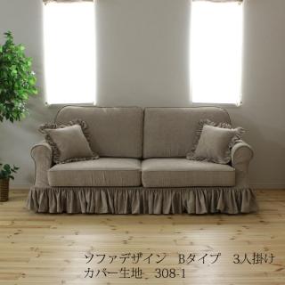 カントリーカバーリング3人掛けソファ(Bタイプ)/生地308-1