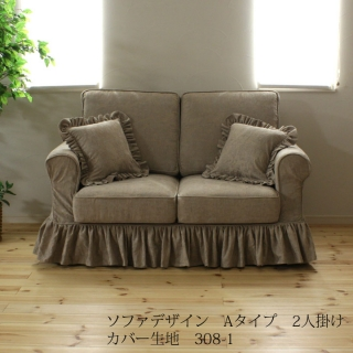 カントリーカバーリングソファ2人掛け(Aタイプ)/生地308-1