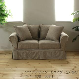 カントリーカバーリングソファ2人掛け(Cタイプ)/生地308-1